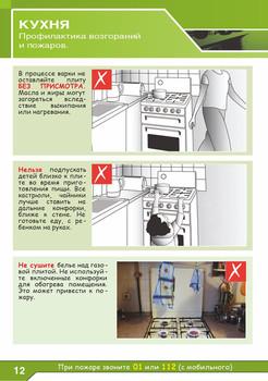 Fire safety 02-14.jpg