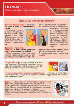 Fire safety 02-06.jpg