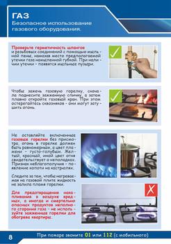 Fire safety 02-10.jpg