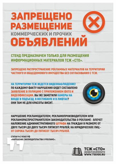 TSG100_Poster_18_А4_03.jpg
