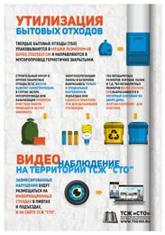 TSG100_Poster_17_А4_04-02.jpg