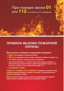 Fire safety 02-24.jpg