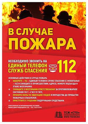 TSG100_Poster_12_А4_при пожаре_03.jpg