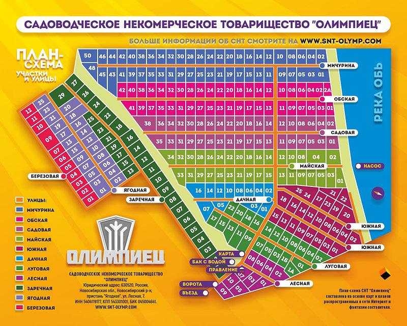 """План-схема СНТ """"Олимпиец"""""""