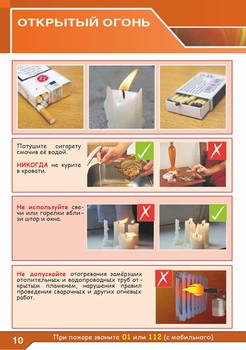 Fire safety 02-12.jpg