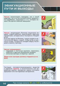 Fire safety 02-16.jpg