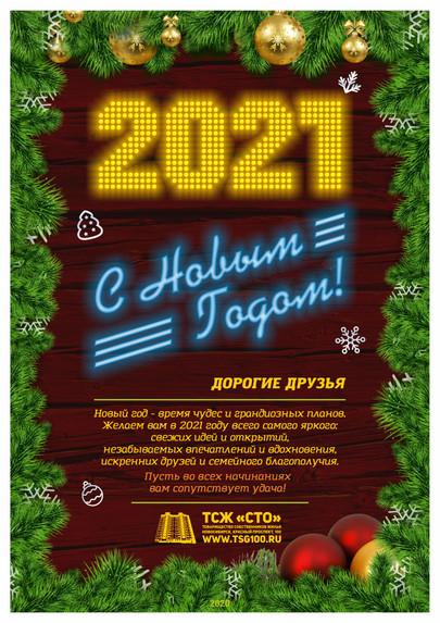 TSG100_Poster_07_А4_07.jpg