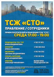 TSG100_Poster_16_А4_03.jpg