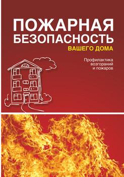 Fire safety 02-01.jpg