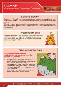 Fire safety 02-04.jpg