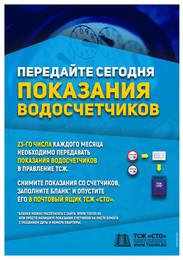 TSG100_Poster_04_А4_05.jpg