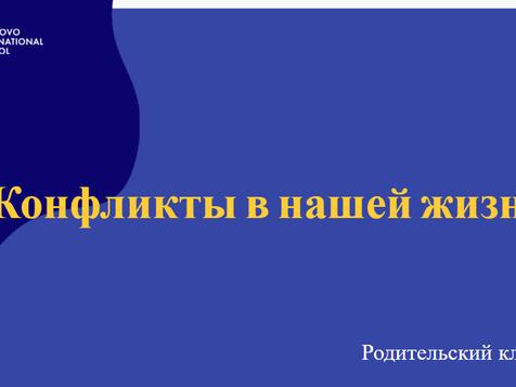 Встреча Родительского клуба в частной школе «Международная школа Внуково»
