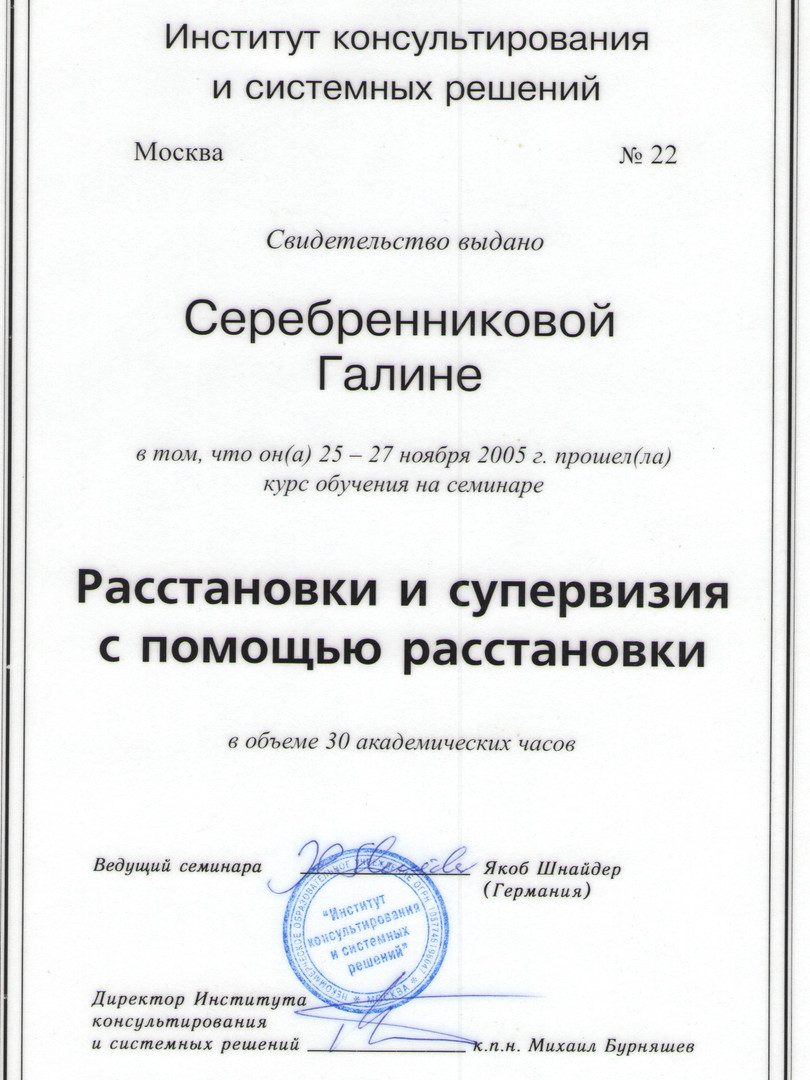 """Сертификат """"Расстановка и супервизия с помощью расстановки"""""""