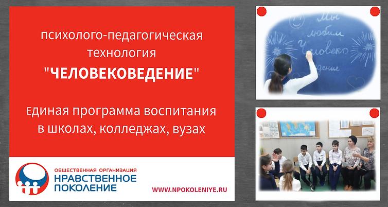 Обложка Человековедение.png