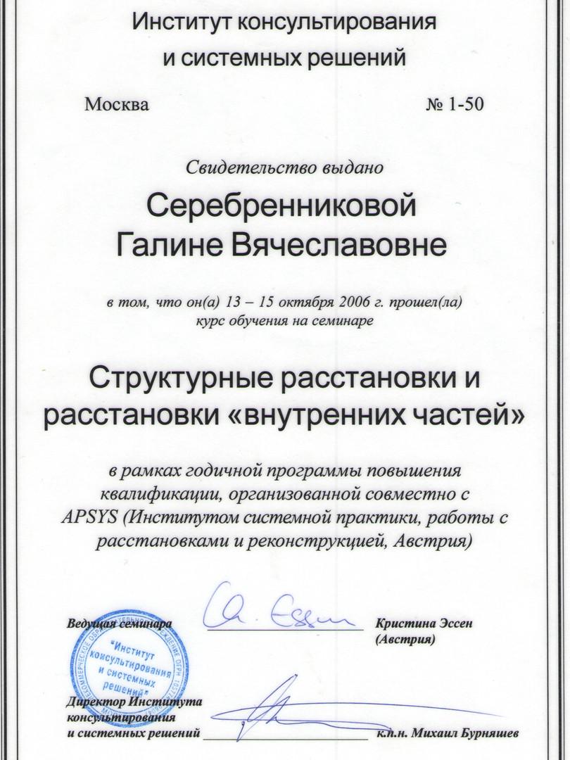 """Сертификат """"Структурные расстановки и расстановки внутренних частей"""""""