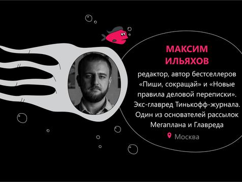 """Участие в онлайн-встрече с Максимом Ильяховым """"5 правил деловой переписки"""""""