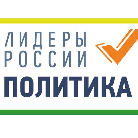 """Участие в конкурсе """"Лидеры России. Политика"""""""