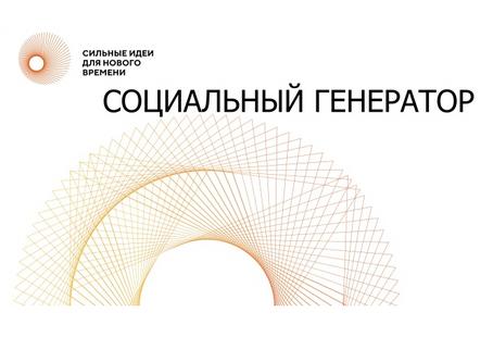 """Онлайн-встреча с участниками """"Социального Генератора"""" Агентства стратегических инициатив"""