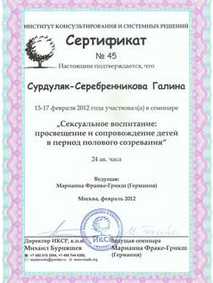 """Сертификат """"Сексуальное воспитание"""""""