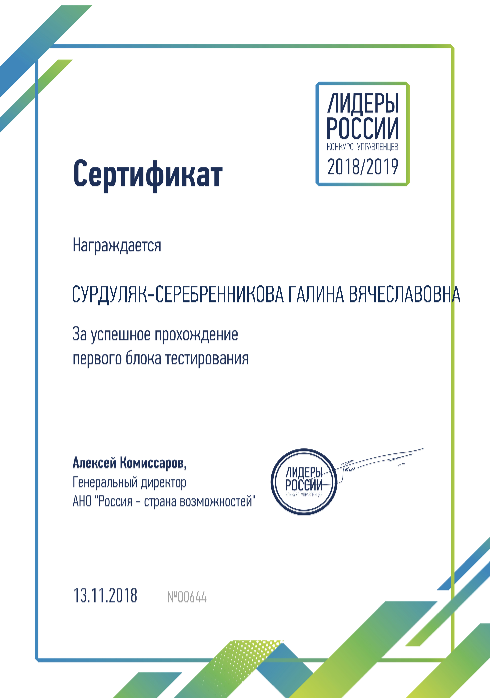 Сертификат ЛР 1.png