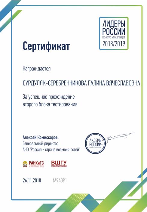 Сертификат ЛР.png