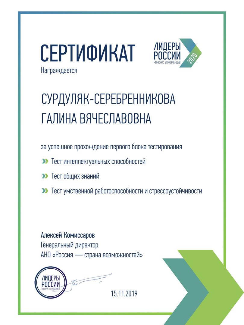 Сертификат Лидеры России 1 блок.jpg