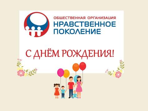"""День Рождения Региональной общественной организации """"Нравственное поколение"""""""