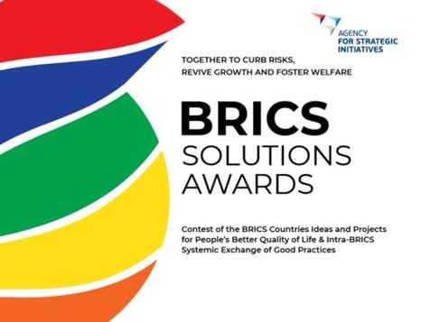 Участие в международном конкурсе передовых решений и практик стран БРИКС