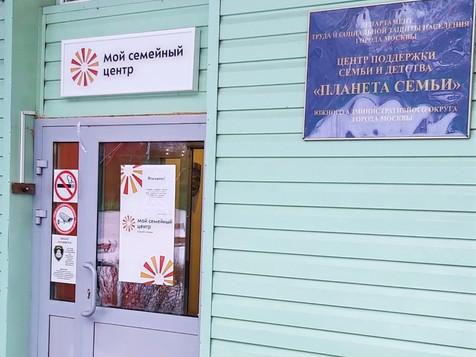 """Начало сотрудничества с Семейным центром """"Планета Семьи"""""""