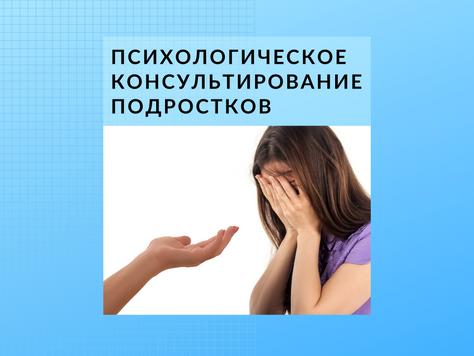 """Индивидуальное консультирование подростков с применением подхода """"Человековедение"""""""