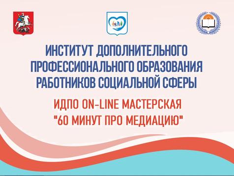 Завершение онлайн-курса по медиации ИДПО Департамента труда и социальной защиты населения г. Москвы