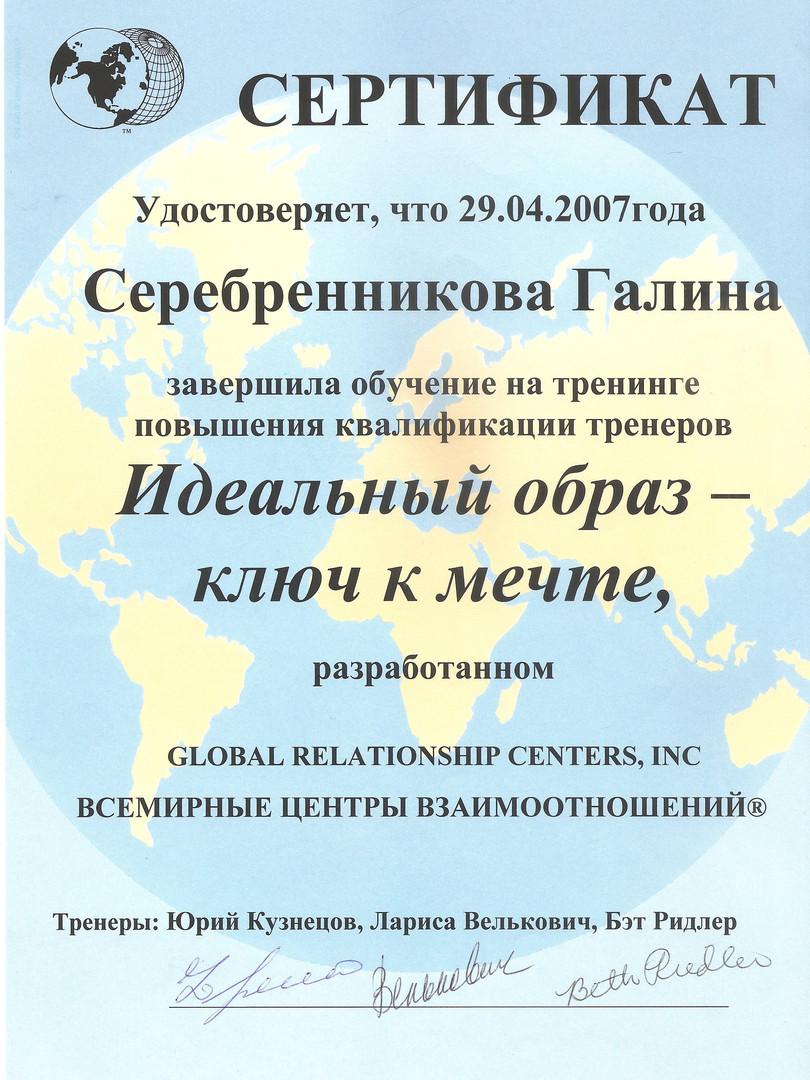 Сертификат ВЦВ
