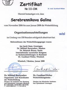 """Сертификат """"Организационные расстановки"""""""