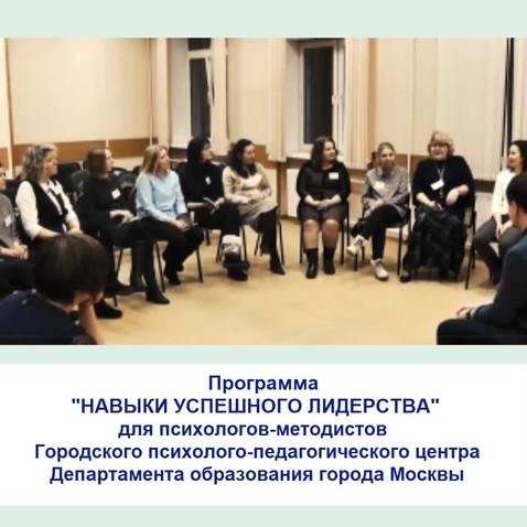 """Программа """"Навыки успешного лидерства"""" для методистов Городского психолого-педагогического центра"""