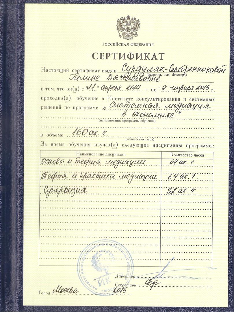 """Сертификат """"Системная медиация в экономике"""""""