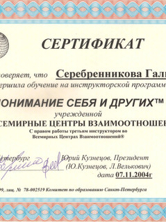 """Сертификат """"Понимание себя и других"""""""