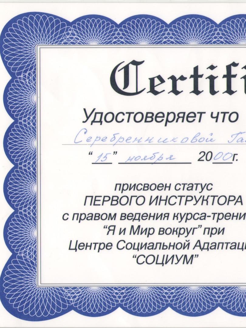 """Сертификат """"Тренер-инструктор"""""""