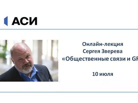 """Лекция Агентства стратегических инициатив """"Общественные связи и GR"""""""