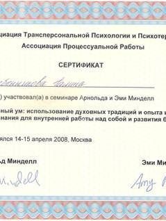 """Сертификат """"Процессуальная терапия"""""""