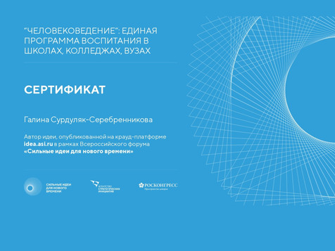 """Результаты голосования на платформе Форума АСИ """"Сильные идеи для нового времени"""""""
