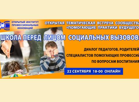 """Участие в открытой онлайн-встрече """"Школа перед лицом социальных вызовов"""""""