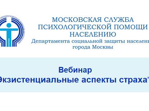 Участие в вебинаре Московской службы психологической помощи населению