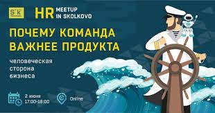 """Участие в онлайн-мероприятии Технопарка """"Сколково"""""""