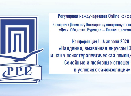 Участие в конференции Общероссийской профессиональной психотерапевтической лиги