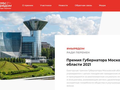 Участие в конкурсе губернатора Московской области