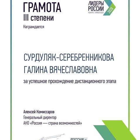 """Выход в полуфинал конкурса """"Лидеры России"""""""