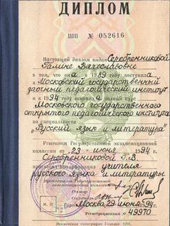 Диплом учителя русского языка и литературы
