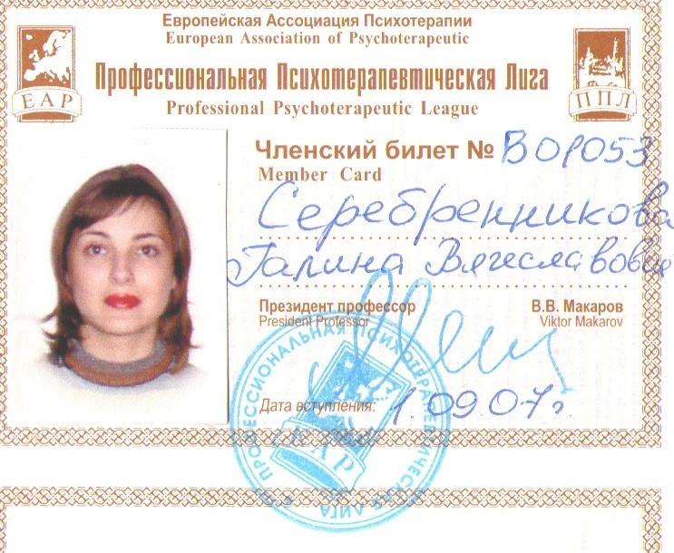 Удостоверение ОППЛ 2007 года