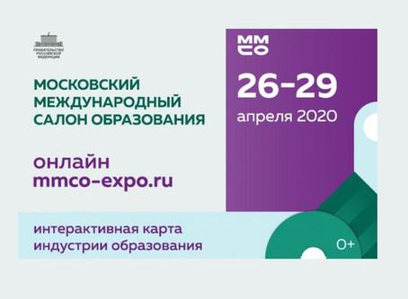 Участие в Московском международном салоне образования