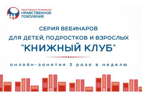 """Онлайн-проект """"Книжный клуб"""""""
